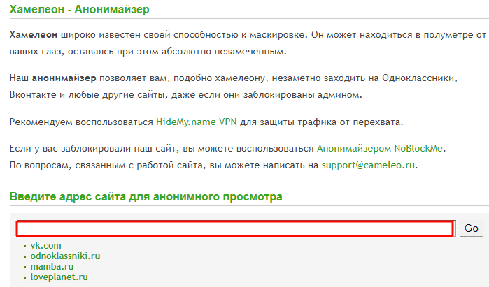 Анонимный вход на сайт