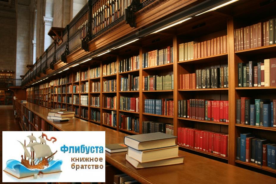 Книжное сообщество Флибуста